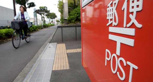 Japonya 30 Yılın En Büyük Halka Arzına Hazırlanıyor